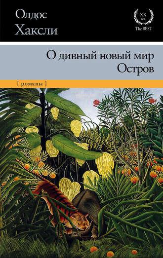 Олдос Хаксли, О дивный новый мир. Остров (сборник)