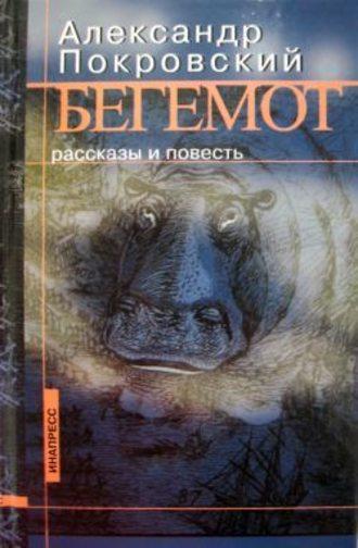Александр Покровский, Бегемот (сборник)