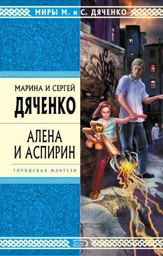Марина и Сергей Дяченко, Алена и Аспирин