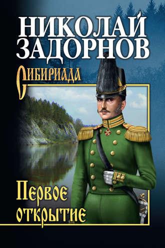 Николай Задорнов, Первое открытие