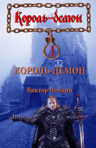 Виктор Ночкин, Король-демон
