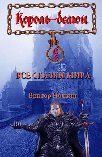 Виктор Ночкин, Все сказки мира