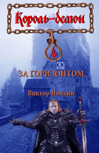 Виктор Ночкин, За горизонтом