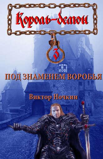 Виктор Ночкин, Под знаменем Воробья