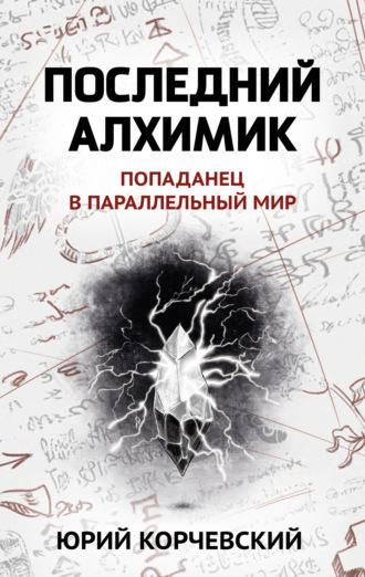 Юрий Корчевский, Последний алхимик