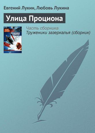 Евгений Лукин, Любовь Лукина, Улица Проциона