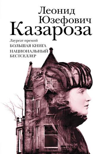 Леонид Юзефович, Казароза (сборник)
