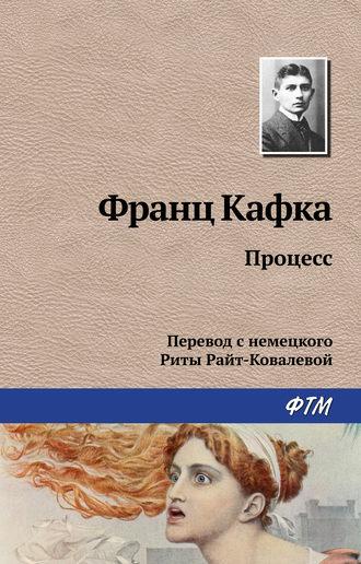 Франц Кафка, Процесс