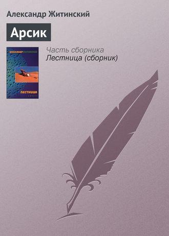 Александр Житинский, Арсик