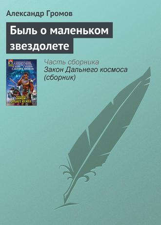 Александр Громов, Быль о маленьком звездолете