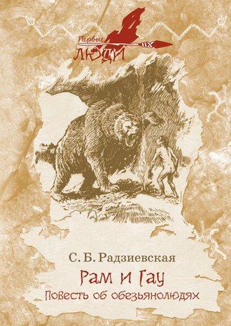 Софья Радзиевская, Рам и Гау