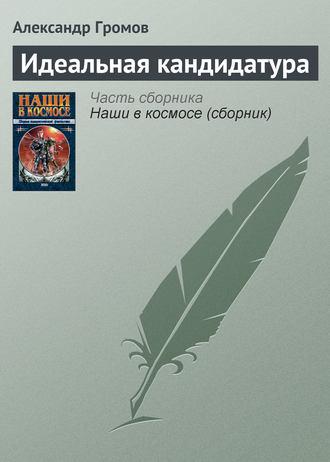 Александр Громов, Идеальная кандидатура