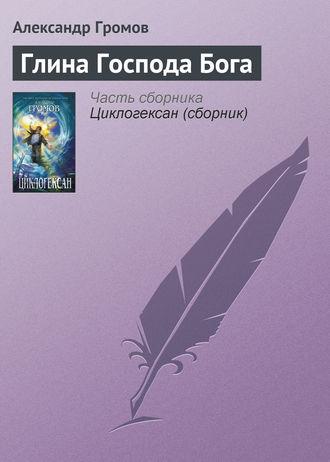 Александр Громов, Глина Господа Бога