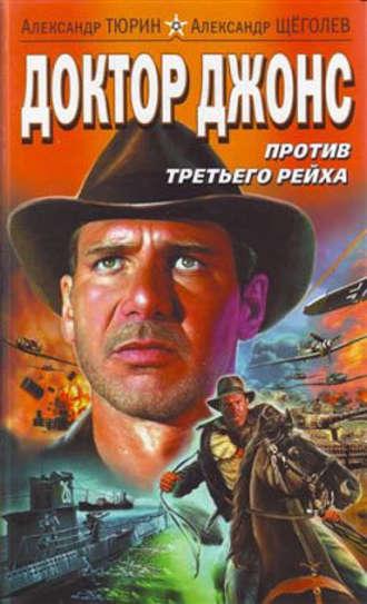 Александр Тюрин, Александр Щёголев, Доктор Джонс против Третьего рейха