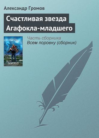 Александр Громов, Счастливая звезда Агафокла-младшего