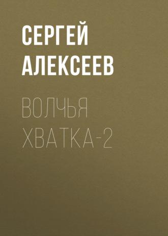 Сергей Алексеев, Волчья хватка-2
