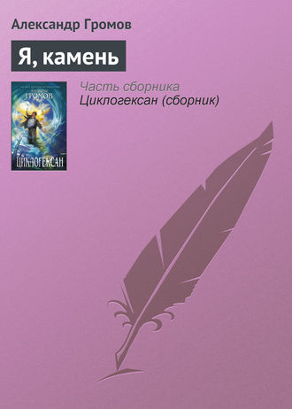 Александр Громов, Я, камень