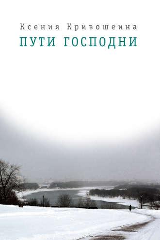 Ксения Кривошеина, Пути Господни