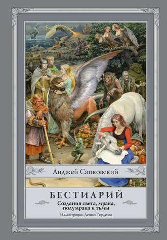 Анджей Сапковский, Бестиарий. Создания света, мрака, полумрака и тьмы