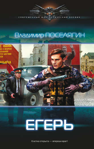 Владимир Поселягин, Егерь