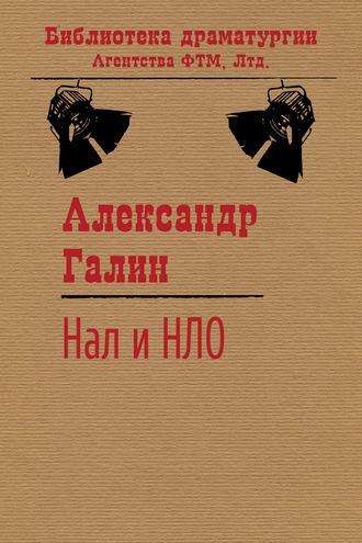 Александр Галин, Нал и НЛО