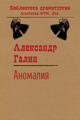 Александр Галин, Аномалия