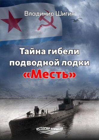 Владимир Шигин, Тайна гибели подводной лодки «Месть»