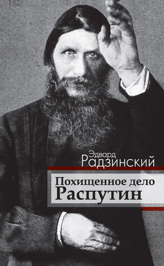 Эдвард Радзинский, Похищенное дело. Распутин