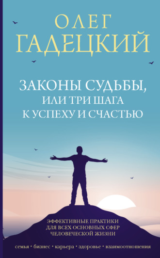 Олег Гадецкий, Законы судьбы, или Три шага к успеху и счастью