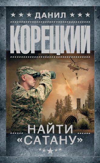 Данил Корецкий, Найти «Сатану»