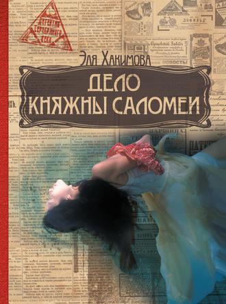 Эля Хакимова, Дело княжны Саломеи