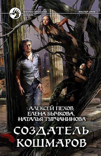 Алексей Пехов, Наталья Турчанинова, Создатель кошмаров