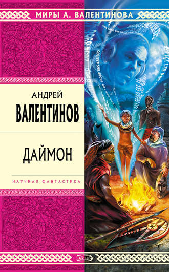 Андрей Валентинов, Даймон