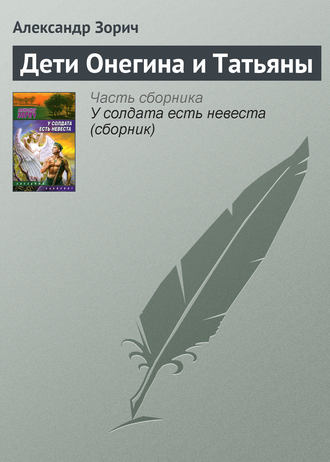 Александр Зорич, Дети Онегина и Татьяны