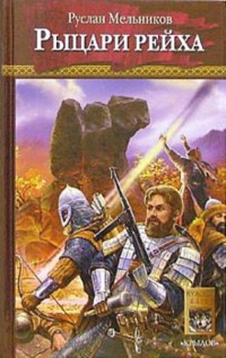 Руслан Мельников, Рыцари рейха