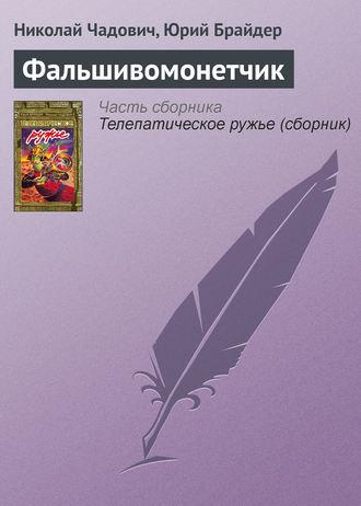 Николай Чадович, Юрий Брайдер, Фальшивомонетчик