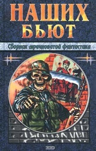Николай Чадович, Юрий Брайдер, Стрелы Перуна с разделяющимися боеголовками