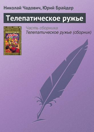 Николай Чадович, Юрий Брайдер, Телепатическое ружье