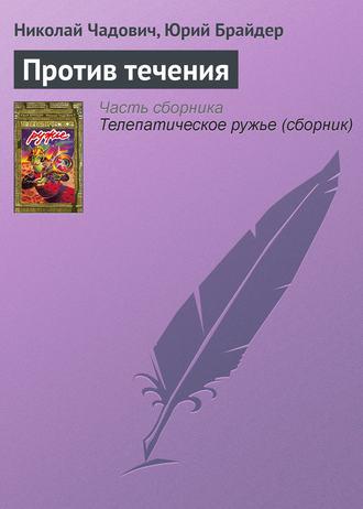 Николай Чадович, Юрий Брайдер, Против течения