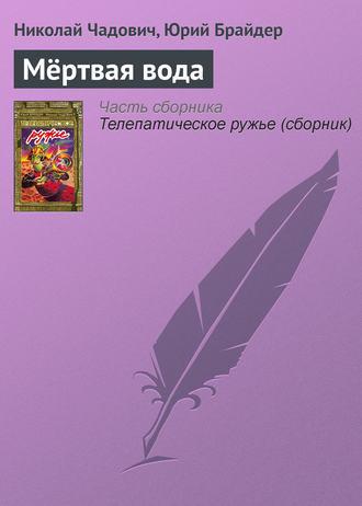 Николай Чадович, Юрий Брайдер, Мёртвая вода