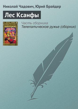 Николай Чадович, Юрий Брайдер, Лес Ксанфы
