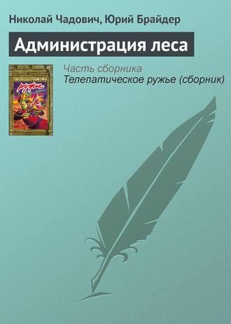 Николай Чадович, Юрий Брайдер, Администрация леса