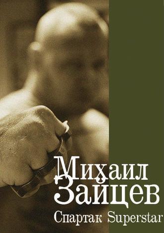 Михаил Зайцев, Спартак Superstar