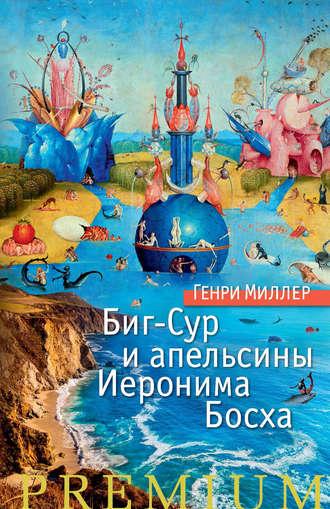 Генри Миллер, Биг-Сур и апельсины Иеронима Босха