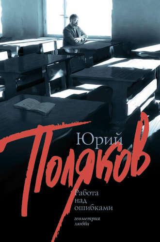 Юрий Поляков, Работа над ошибками (сборник)