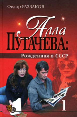 Федор Раззаков, Алла Пугачева: Рожденная в СССР