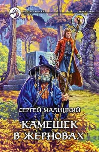 Сергей Малицкий, Камешек в жерновах