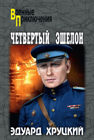 Эдуард Хруцкий, Четвертый эшелон