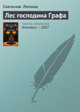Святослав Логинов, Лес господина Графа