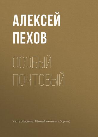 Алексей Пехов, Особый почтовый